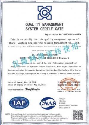 質量管理體系認證證書英文版