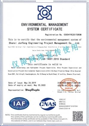 環境管理體系認證證書英文版