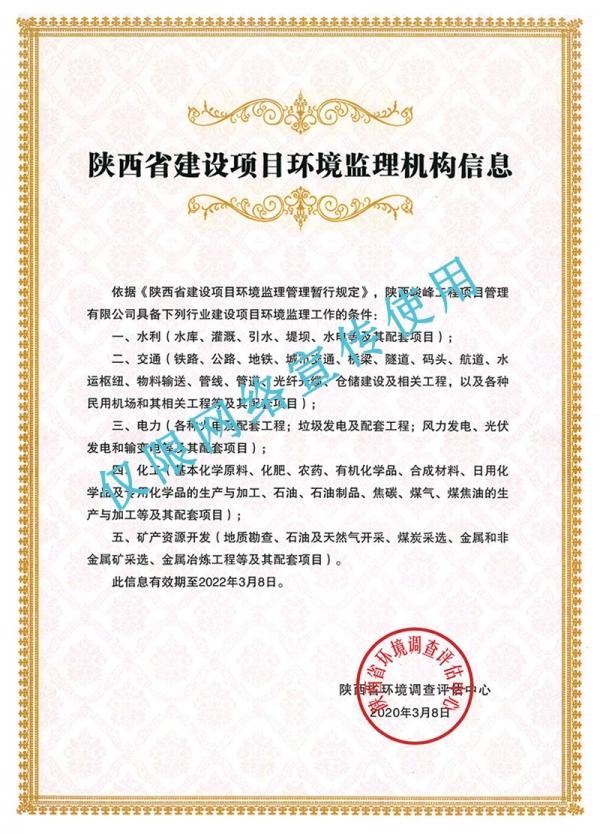 陜西省建設項目環境建立機構信息