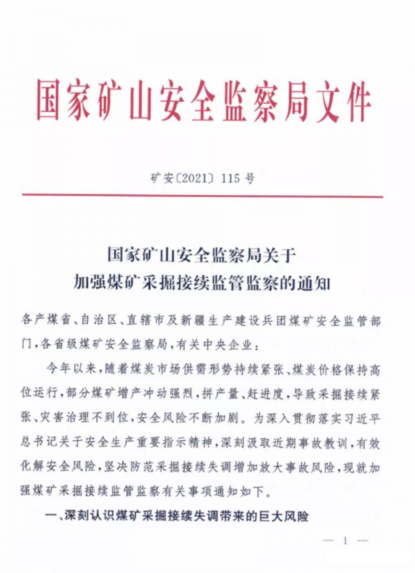 國家礦山安全監察局:要加強煤礦采掘接續監管監察