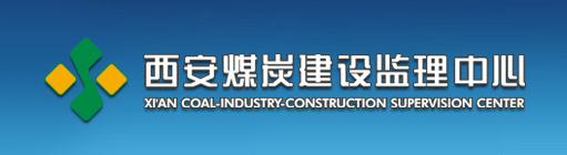 西安煤炭建設監理中心