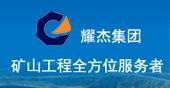 陜西耀杰建設集團有限公司
