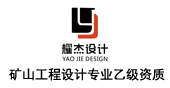 陜西耀杰礦山設計有限公司